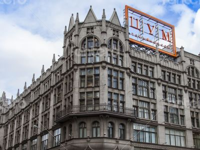 Moscow, Central Department Store shop