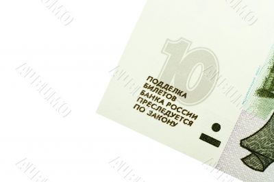 Corner of Ten Russian Rubles Banknote