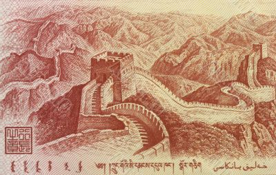 Great Wall of China from an old chinese bank note
