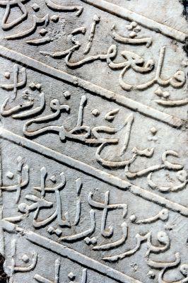 Fragment of old art. Arabic type