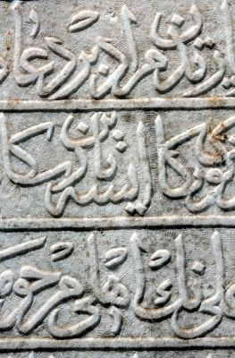 Fragment of old art. Arabic type