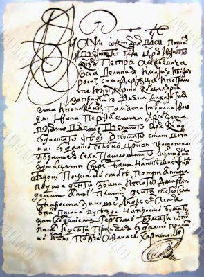 Document. Museum.  17 the century