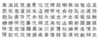 chinese vector characters v4