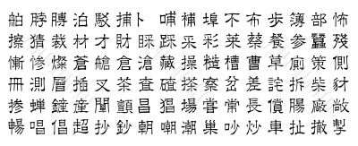 chinese vector characters v3