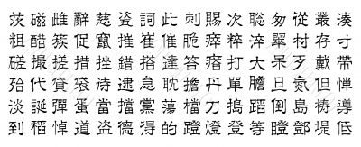 chinese vector characters v5