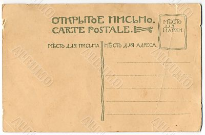 Antiquarian post card. Rear side.