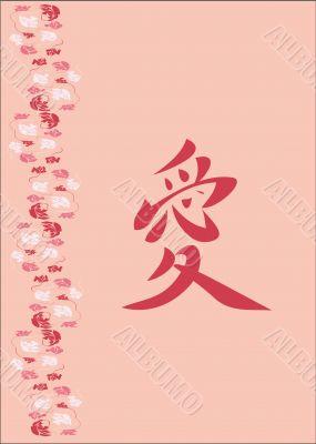 blank with japan hieroglyph
