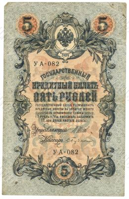 picture of very old Russian banknote 1909