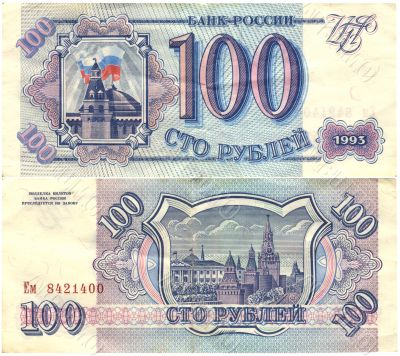 The Russian one hundred bank-note