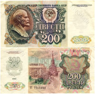 Soviet old denomination advantage of 200 rubles