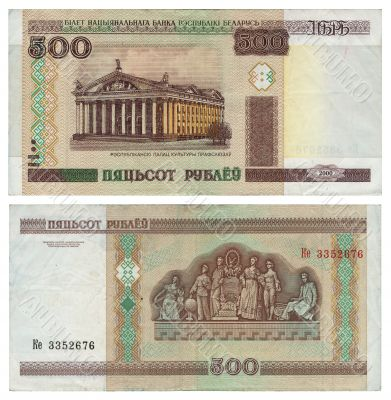 Money of Belarus - 500 roubles