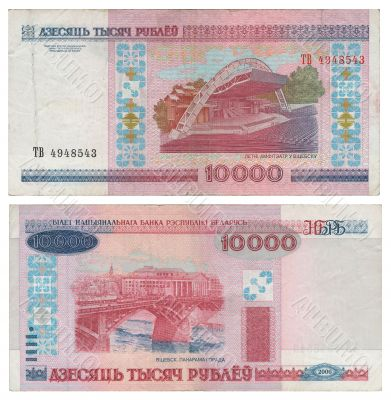 Money of Belarus - 10000 roubles