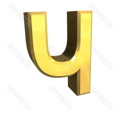 3d gold cyrillic letter