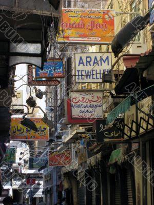 arabic market signs