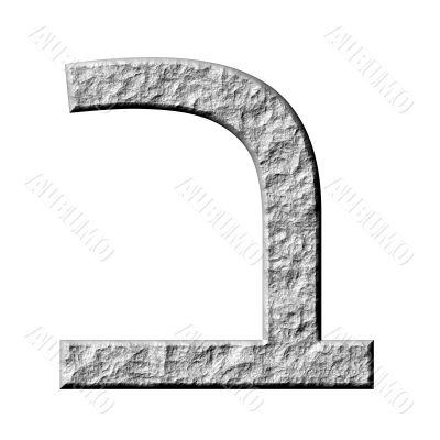 3D Stone Hebrew Number 2