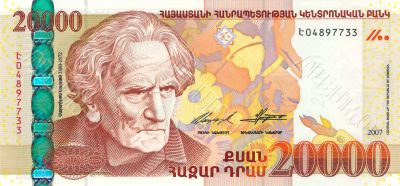 20000 Dram bill of Armenia, 2007