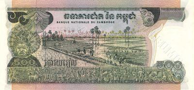 500 Riels bill of Cambodia