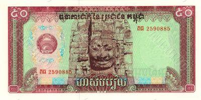 50 Riels bill of Cambodia