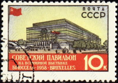 The Soviet pavilion at World Expo in Brussels on post stamp