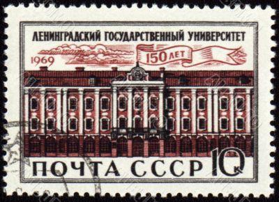 Leningrad State University on post stamp