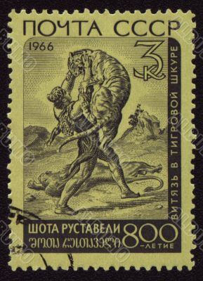 Knight in the Tiger`s Skin on post stamp