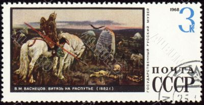 Picture `Knight at the crossroad` by Vasnetsov on post stamp