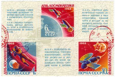 Postage stamp Day of Cosmonautics