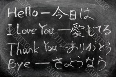 Learning Japanese on a blackboard