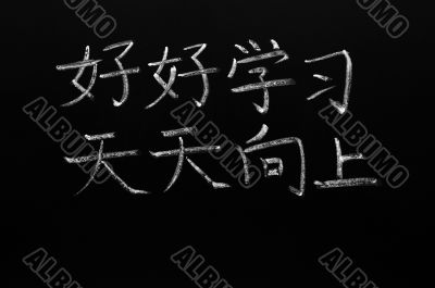 Chinese characters meaning `Study hard and make progress every day`
