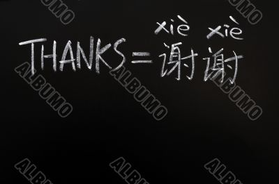 Learning Chinese language from thanks