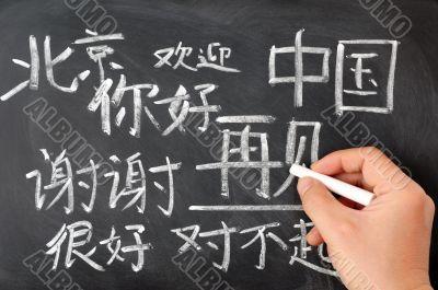 Chinese language studying