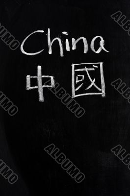 China written on blackboard