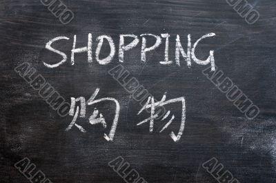 Shopping - word written on a smudged blackboard