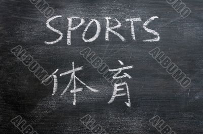 Sports - word written on a smudged blackboard