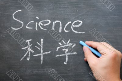 Science - word written on a smudged blackboard