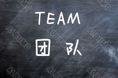 Team - word written on a smudged blackboard