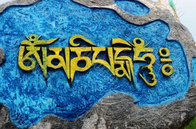Tibetan prayer mani rock