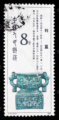 A stamp printed in China shows ancient Bronze ware