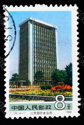 A stamp printed in China shows Beijing International Telecommunications Bureau