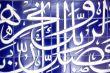 Islamic Art on Tiles